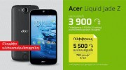 Ucom Launched the Sales of Acer Tablets and Smartphones in Combination with Mobile Offers