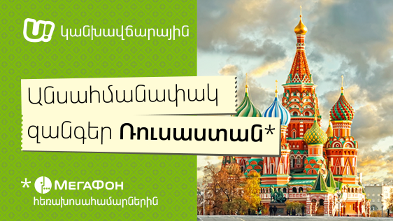 The Subscribers of U! Prepay Tariff Plans by Ucom will Call MegaFon Russia Network Unlimitedly