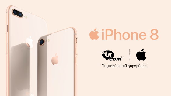 Ucom Has Launched Official Sale of iPhone 8 and iPhone 8 Plus with Apple's Official Warranty