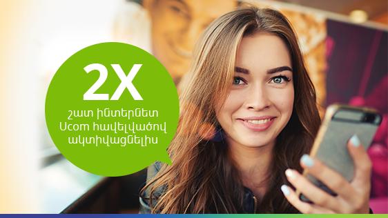 Ucom բաժանորդները կստանան 2X շատ ինտերնետ սմարթֆոնի համար՝ փաթեթները Ucom հավելվածով ակտիվացնելու դեպքում