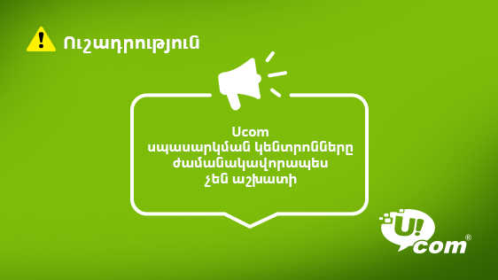 Ucom Service Centers Will Be Temporarily Closed