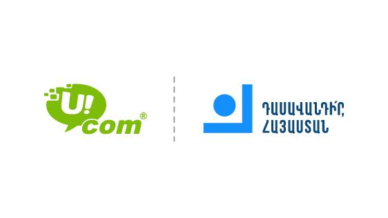 Ucom-ը և «Դասավանդի՛ր, Հայաստան»-ը գործակցում են հանուն առցանց կրթվելու հնարավորության