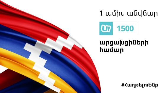 People of Artsakh will use u1500 prepaid cards for 1 month free