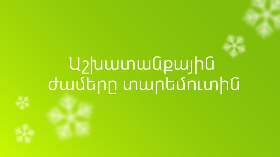 Центры обслуживания абонентов Ucom будут работать по новогоднему графику