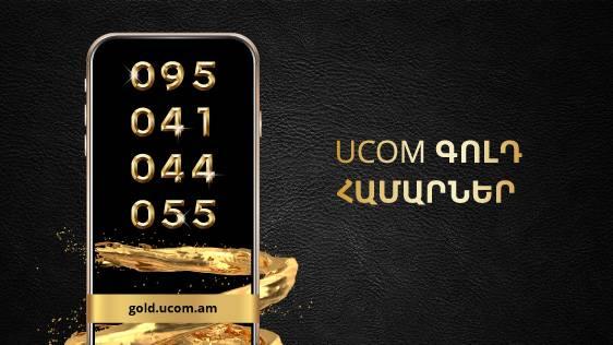 В Ucom доступен ряд «красивых» номеров класса Премиум