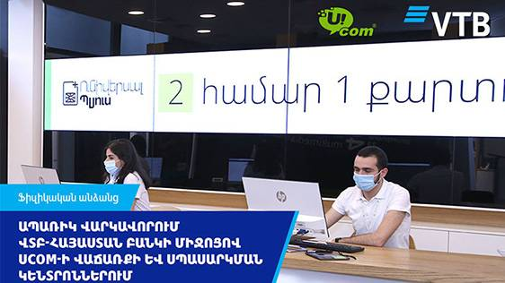 Collaboration Between VTB Bank Armenia and Ucom