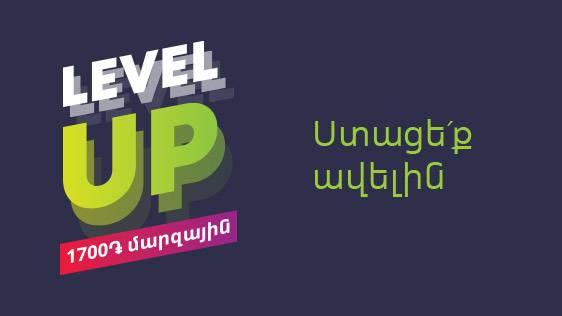 Ucom-ի Level Up 1700 մարզային սակագնային պլանով մարզերի բնակիչներն ստանում են ավելին քան երևանաբնակները