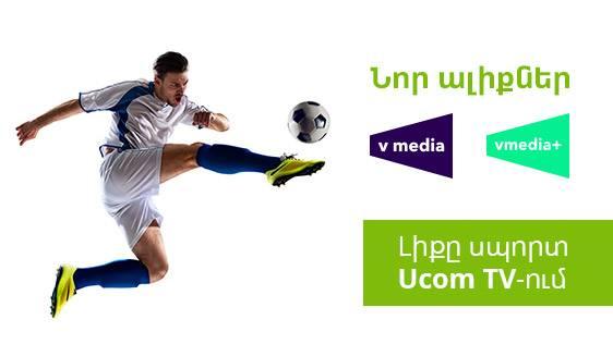 Ucom TV բաժանորդները կդիտեն ՈՒԵՖԱ-ի Սուպերգավաթի խաղը հայկական առաջին սպորտային հեռուստաալիքներով