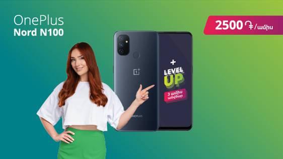 Միայն Ucom-ում բացառիկ գնով Oneplus Nord N100 սմարթֆոն + 3 ամիս անվճար Level Up 2700 ներառումներ + գեղեցիկ հեռախոսահամարով SIM-քարտ