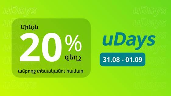 «uDays» հատուկ առաջարկի շրջանակներում Ucom-ում միայն 2 օր կգործեն զեղչեր բոլոր սմարթֆոնների և աքսեսուարների համար