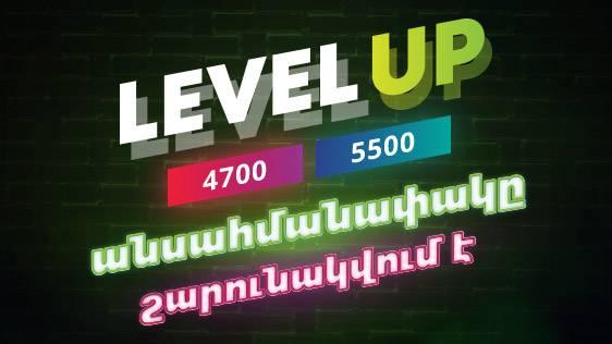 Ucom-ը երկարացնում է անասահմանափակ ինտերնետի առաջարկը Level Up 4700 և Level Up 5500 բաժանորդների համար